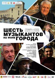 Документальный фильм «Шесть музыкантов на фоне города»