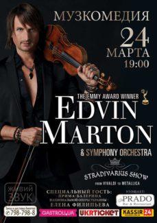 В Одессе выступит скрипач-виртуоз Эдвин Мартон