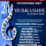 """Благотворительный концерт """"Музыкальное путешествие"""" пройдет в Санкт-Петербург для детей Донбасса"""