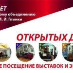 Всероссийскому музейному объединению музыкальной культуры имени М. И. Глинки – 105 лет