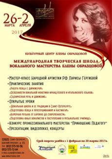 В Санкт-Петербурге пройдет Международная творческая школа вокального мастерства Елены Образцовой