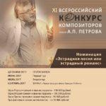 Всероссийский открытый конкурс композиторов им. А. П. Петрова