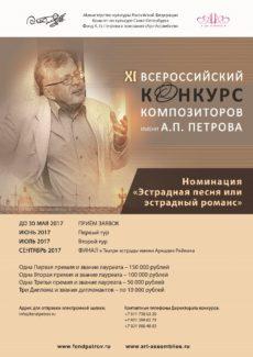 Конкурс композиторов имени Андрея Петрова