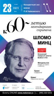 Шломо Минц дирижировал оркестром Musica Viva