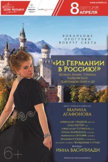 """Марина Агафонова - """"Из Германии в Россию"""""""