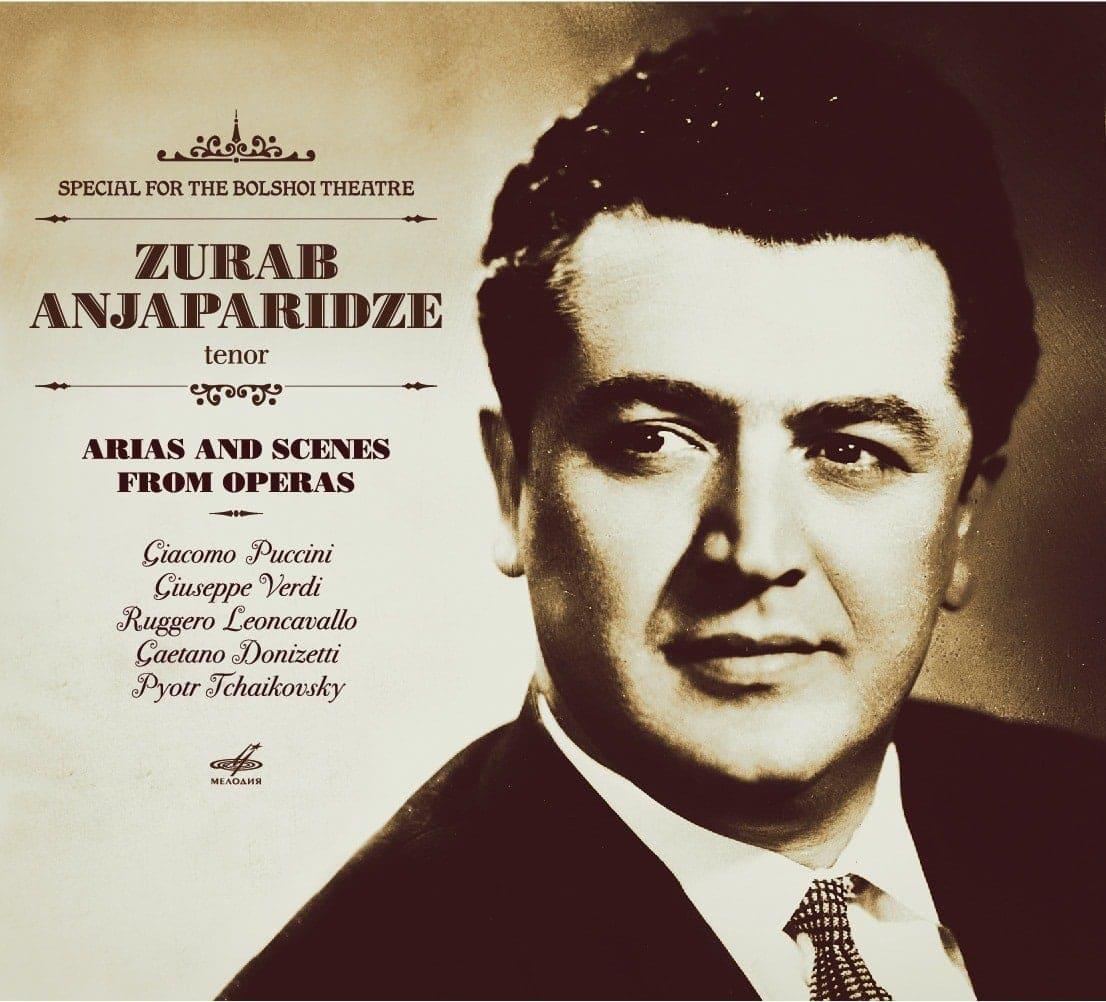 Вечер памяти Зураба Анджапаридзе пройдет 17 апреля 2017 года