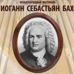 Вагнеровским «Тангейзером» в интерпретации Листа завершится Баховский фестиваль в Казани