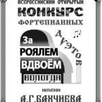 Всероссийский конкурс фотепианных дуэтов им. А. Г. Бахчиева