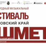 Фестивальные концерты пройдут в Хабаровске и в Комсомольске-на-Амуре