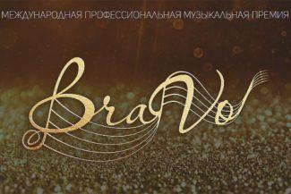 На исторической сцене Большого театра премией «BraVo» отметят популярных и классических музыкантов.