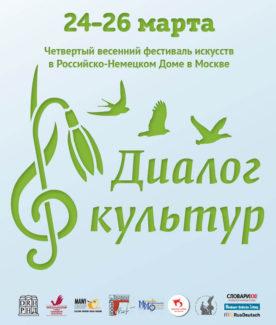Фестиваль откроется 24 марта симфоническим концертом