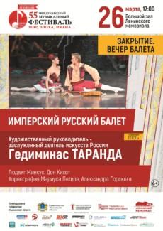 Балет «Дон Кихот» закроет музыкальный фестиваль «Мир, Эпоха, Имена…»
