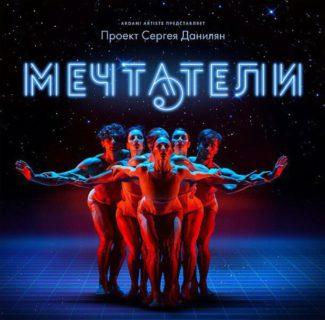 """""""Мечтатели"""" в Мариинском театре"""