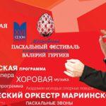 Московский пасхальный фестиваль откроется 16 апреля
