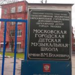 Родители попросили Путина не закрывать три музыкальные школы в Москве