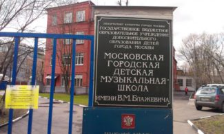 Здание, где находятся ГУДИ, МГДМШ им. Блажевича и ДМШ им. Чеснокова