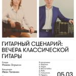 """""""Гитарный сценарий"""" в Башмет-центре"""