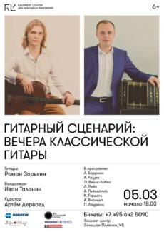 «Гитарный сценарий 2.0». Первый концерт - 5 марта 2017.