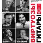 Фестиваль «Виртуозы гитары» в 12-й раз соберет в Москве лучших гитаристов мира