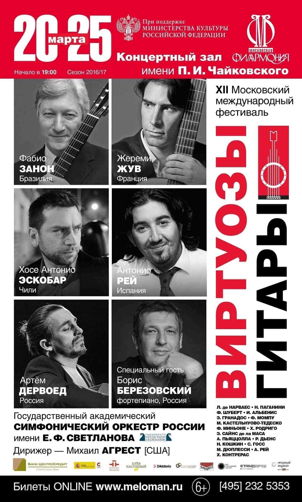12 Московский международный фестиваль «Виртуозы гитары»