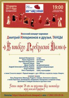 """Дмитрий Илларионов. """"Танцы"""""""
