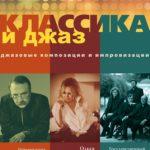 Даниил Крамер и Квартет имени Глинки выступят в Москве
