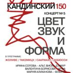 Пятый концерт цикла «Кандинский 150»