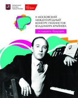 Объявлены имена финалистов II Московского международного конкурса пианистов Владимира Крайнева