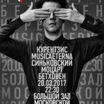 Теодор Курентзис и оркестр MusicAeterna дали ночной концерт в Консерватории