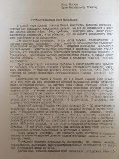 Письмо с просьбой о поддержке ГУДИ - страница 1