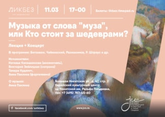 "Арт-ведомство ""Ликбез"" 11 марта 2017"