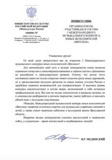 Приветствие Владимира Мединского