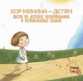 Хор Минина записал детские песни