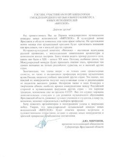 """Дмитрий Миронов направил приветствие в адрес конкурса """"Вятское"""""""