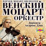 """Москва онлайн"" покажет исполнение Моцарта на старинных инструментах"