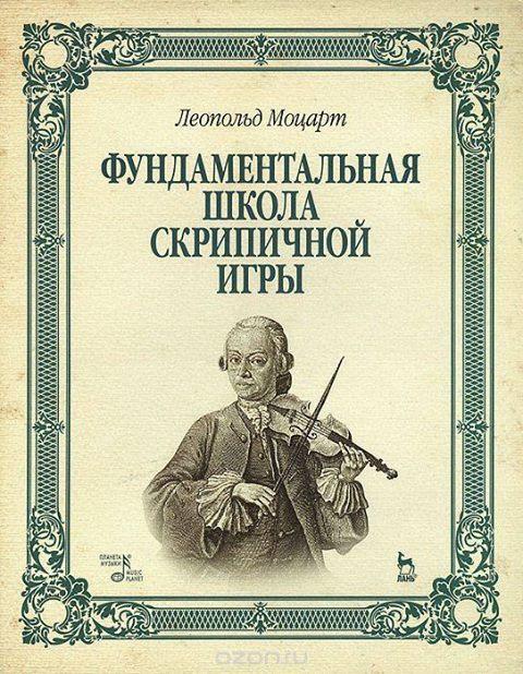 """Леопольд Моцарт. """"Фундаментальная школа скрипичной игры"""""""
