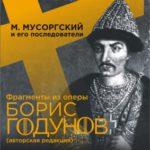 Алтайская филармония подготовила концерт, посвященный творчеству Модеста Мусоргского
