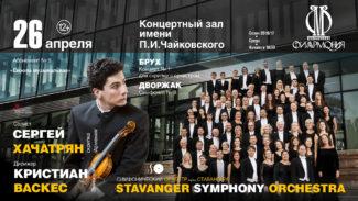 Симфонический оркестр Ставангера впервые выступит в Москве