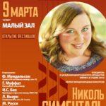 В столичной консерватории открылся XVII Московский международный органный фестиваль