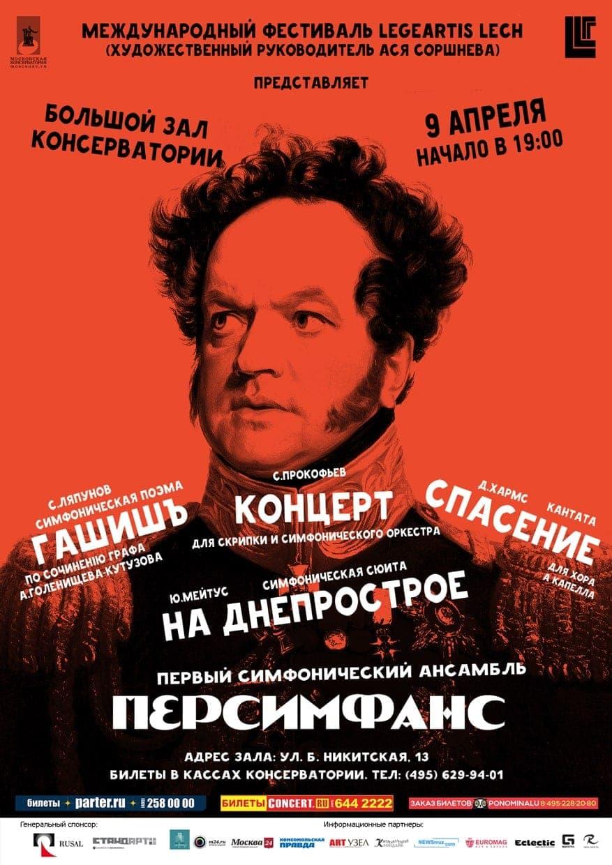 Концерт Персимфанса «Красное колесо» пройдет в Большом зале консерватории