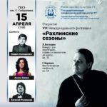 В Казани готовятся к «Рахлинским сезонам»