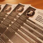 Рахманиновский фестиваль в Тамбове стартует 30 марта