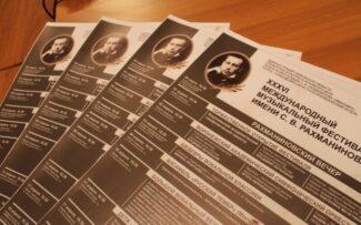 30 марта 2017 в Тамбовской области стартует XXXVI Международный музыкальный фестиваль им. С. В. Рахманинова