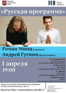 "Роман Минц и Андрей Гугнин: ""Русская программа"""