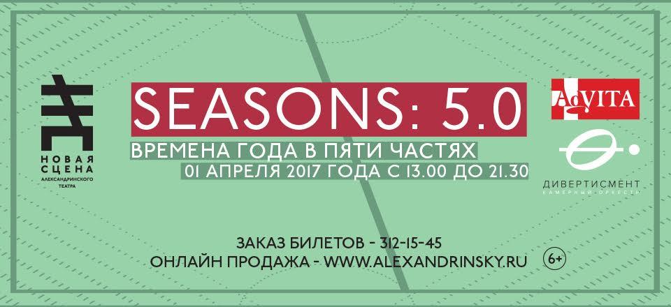 Благотворительный фестиваль «Seasons:5.0»