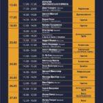 shedule actual 150x150 - Открывается мастерская Транссибирского Арт-Фестиваля