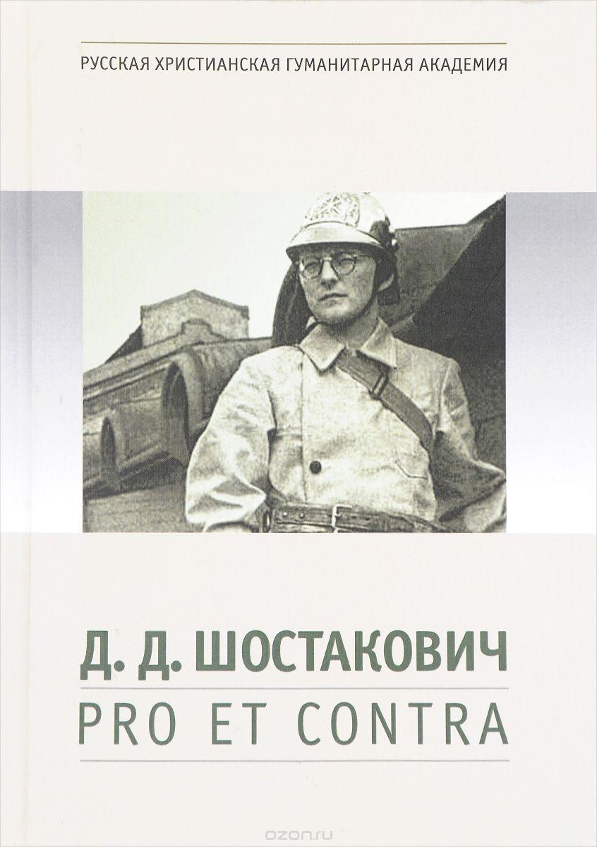 Д. Д. Шостакович: pro et contra, антология. СПб.: Издательство РХГА, 2016