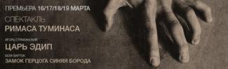 "Туминас представит в МАМТ ""Царя Эдипа"" и ""Замок герцога Синяя Борода"""