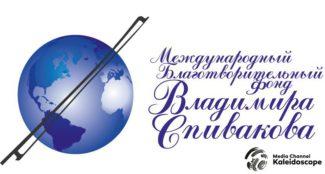 Вручены именные гранты Международного фонда Владимира Спивакова