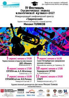 Carmina Burana в музыкальном пространстве «Манежа» откроет программу IV Фестиваля «Студенческая неделя классической музыки»
